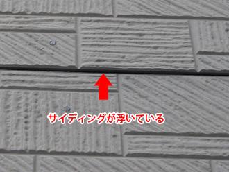 平塚市 外壁塗装前の点検 サイディングボードの浮き