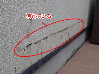 横浜市青葉区 外壁塗装前の点検 外壁が汚れている