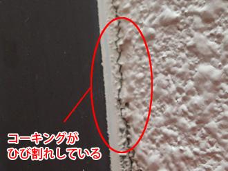 横浜市青葉区 外壁塗装前の点検 コーキングがひび割れしている