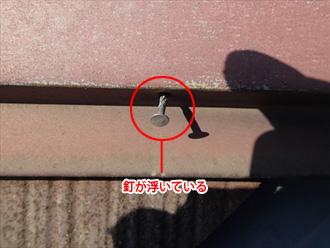 川崎市麻生区 屋根の点検 棟板金の釘が浮いている