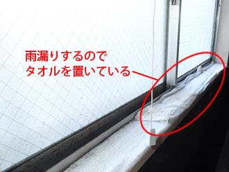 横浜市青葉区 学習塾の雨漏り補修 雨漏り箇所にタオルを置いている