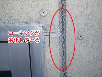 横浜市青葉区 学習塾の雨漏り補修 目地コーキングひび割れしている