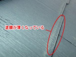 屋根塗装前点検 塗膜が劣化している