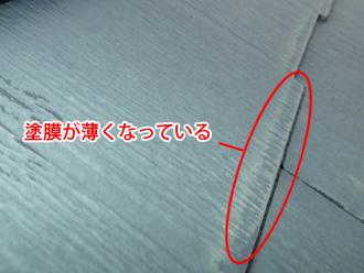 横浜市南区 屋根塗装前の点検 スレートの淵の塗膜が薄くなっている