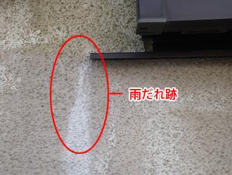 川崎市川崎区 外壁塗装前の点検 サッシ付近の雨だれ跡
