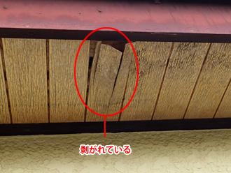 川崎市高津区 軒天の化粧板が剥がれている