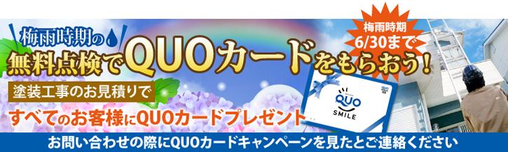 梅雨時期の無料点検QUOカードプレゼントキャンペーン