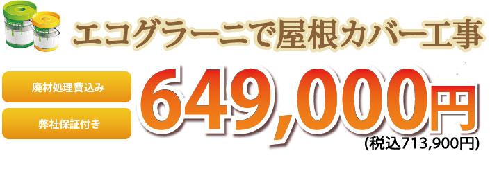 849,000円