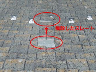 横浜市緑区 屋根カバー工事 スレート瓦飛散