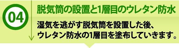 bousui_jup-60