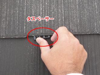 秦野市 屋根塗装 縁切り用のタスペーサー