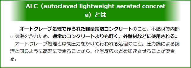 ALC(autoclaved lightweight aerated concrete)とは