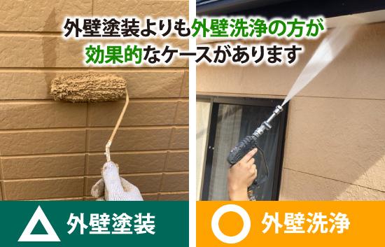 外壁塗装よりも外壁洗浄の方が効果的なケースがある