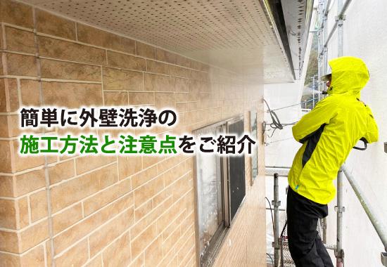 外壁洗浄の様子