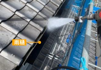 雨樋を洗浄