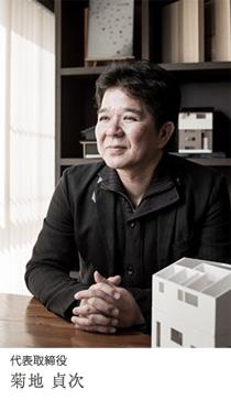 ウッド・アート・スタジオ株式会社 代表 代表取締役社長 菊地 貞次社長