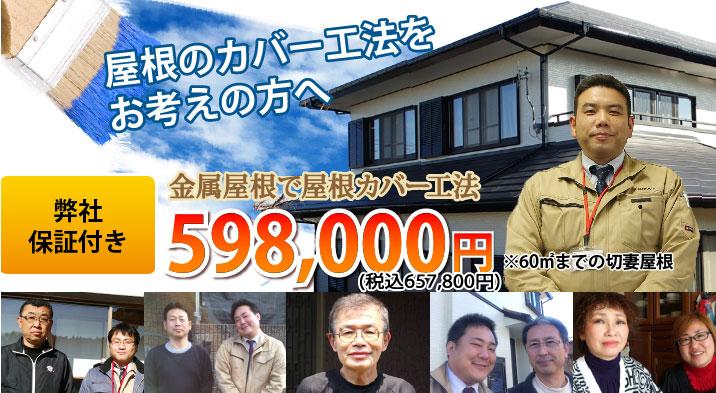 屋根カバー工法598,000円