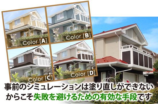 施工後の色は新築時のように戻すのかイメージチェンジしたいのか