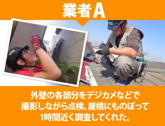 業者Aは各部分を撮影しながら屋根にも上って1時間近く調査してくれた