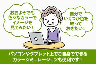 パソコンやタブレット上でご自身でできるカラーシミュレーションも便利です