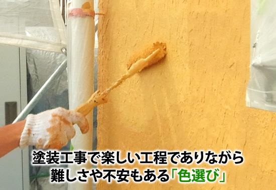 塗装工事で楽しい工程でありながら難しさや不安もある色選び