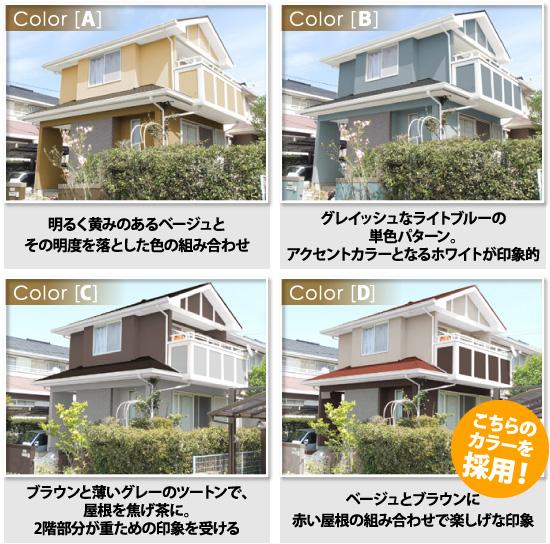 4パターンのカラーシミュレーションを行った家の外観