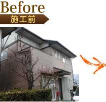 外壁カバー工法、施工前