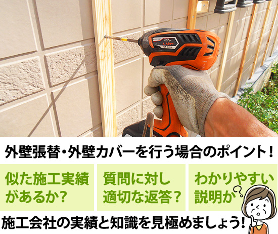 外壁張り替えやカバー工法を行う場合は施工会社の実績と知識を見極めましょう