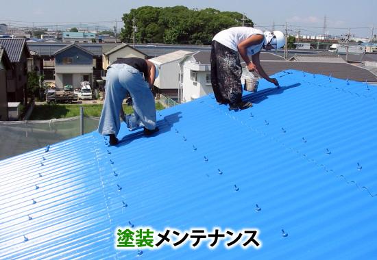 波スレートの塗装メンテナンス