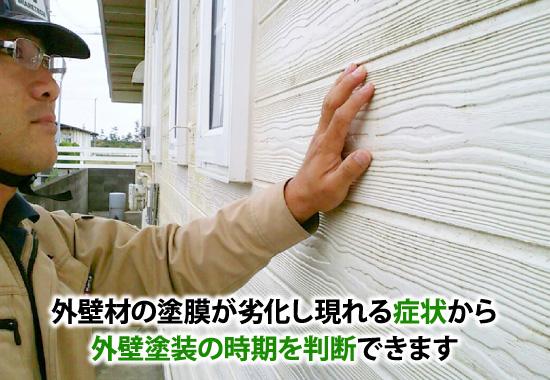 外壁材の塗膜が劣化し現れる症状から外壁塗装の時期を判断できます