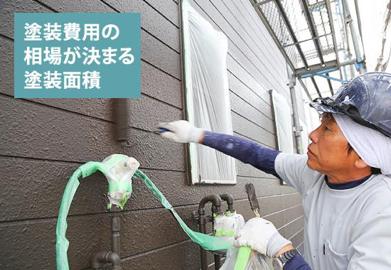 塗装費用の相場が決まる塗装面積