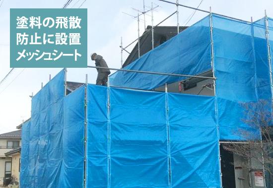 塗料の飛散防止に設置メッシュシート