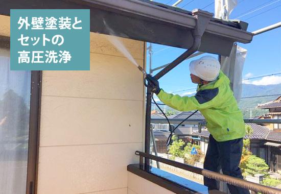 外壁塗装とセットの高圧洗浄