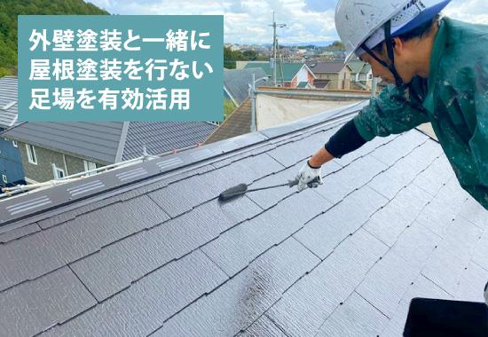 外壁塗装と一緒に屋根塗装を行ない足場を有効活用