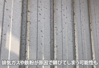 排気ガスや鉄粉が原因で錆びてしまう可能性も