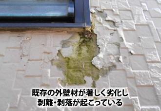既存の外壁材が著しく劣化し剥離・剥落が起こっている
