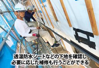 透湿防水シートなどの下地を確認し必要に応じた補修も行うことができる