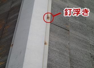 横浜市戸塚区 屋根 板金釘浮き
