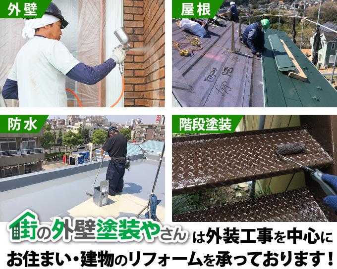 街の外壁塗装やさんは外装工事を中心にお住まい・建物のリフォームを承っております!