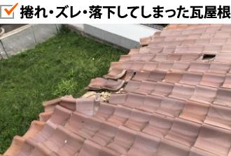 捲れ・ズレ・落下してしまった瓦屋根