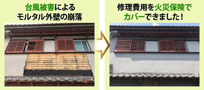 台風被害によるモルタル外壁の崩落の修理費用も火災保険でカバーできました