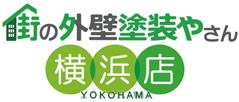横浜市とその周辺の外壁塗装、屋根塗装なら街の外壁塗装やさん横浜店にご相談ください!
