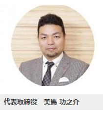 株式会社 MIMA 代表 美馬 功之介社長