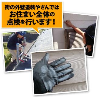 街の外壁塗装やさんではお住まい全体の点検を行います!