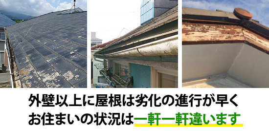 外壁以上に屋根は劣化の進行が早くお住まいの状況は一軒一軒違います