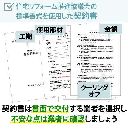 住宅リフォーム推進協議会の標準書式を使用した契約書