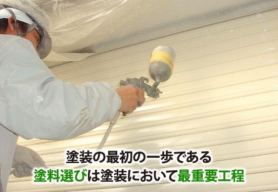 塗装の最初の一歩である塗料選びは塗装において最重要工程