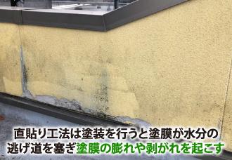 直貼り工法は塗装を行うと塗膜が水分の逃げ道を塞ぎ塗膜の膨れや剥がれを起こす