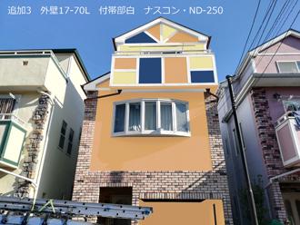 追加3 外壁17-70L 付帯部白 ナスコン・ND-250