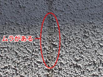 座間市 外壁塗装 外壁の点検 目地のリシンにムラがある